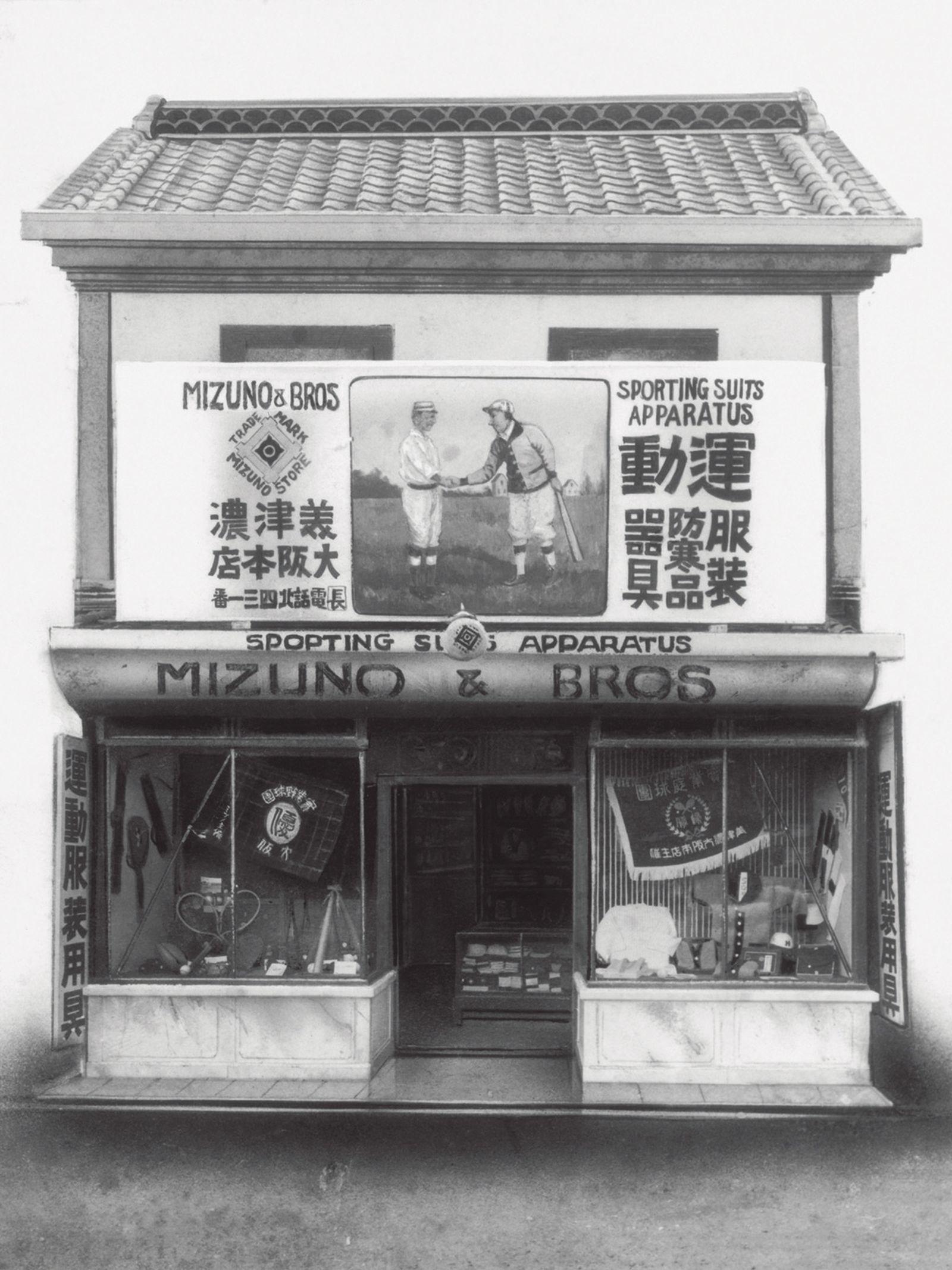 mizuno-archive-00062