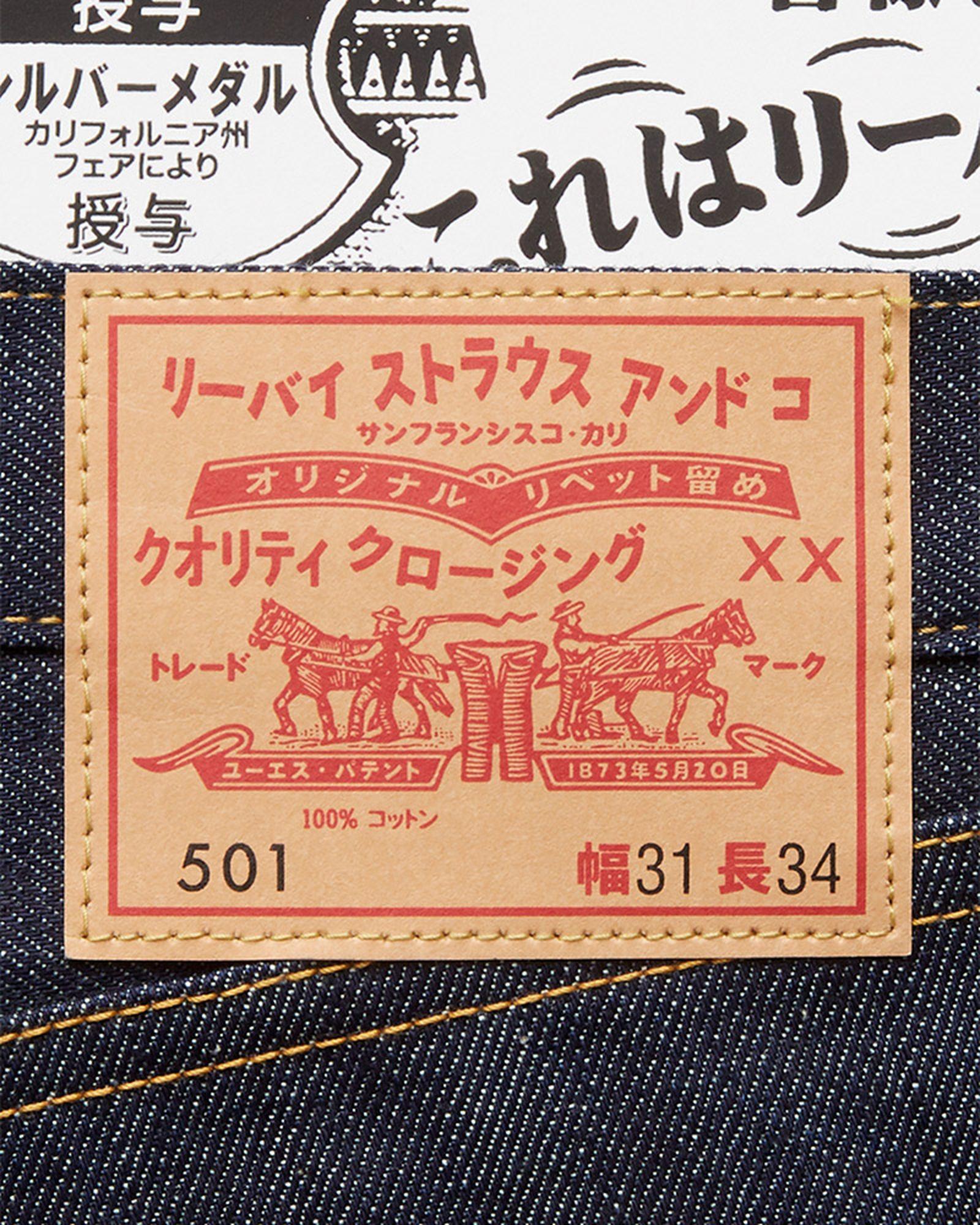 Levi's Vintage Clothing 1966 'Japan' 501 jeans details