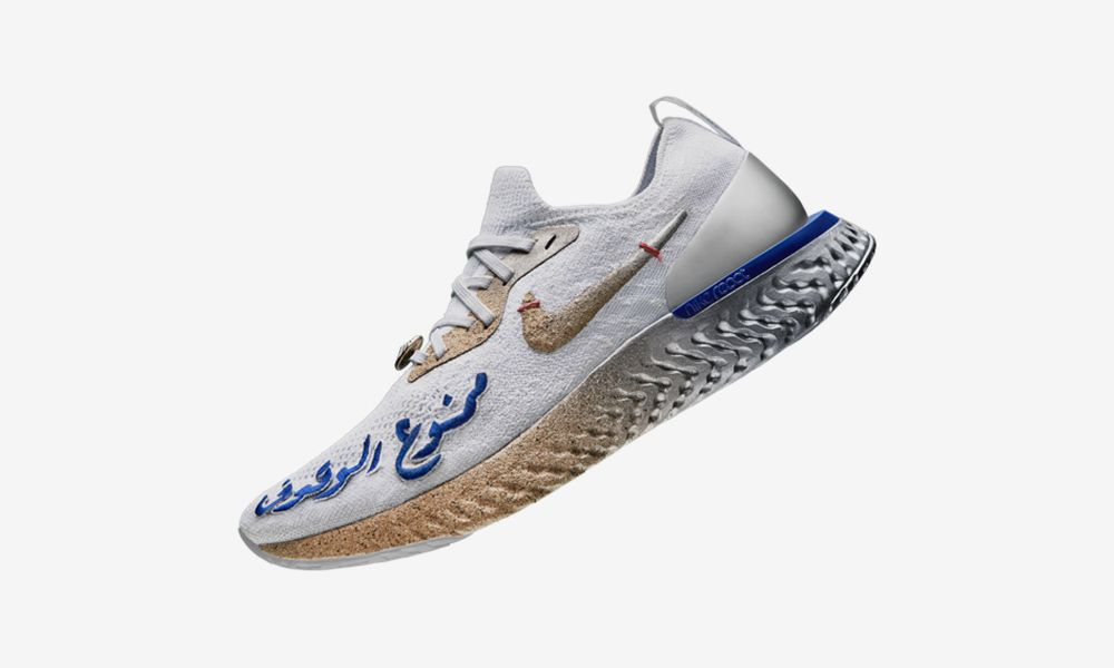 This Nike Epic React Is Limited to Just 30 Pairs Worldwide