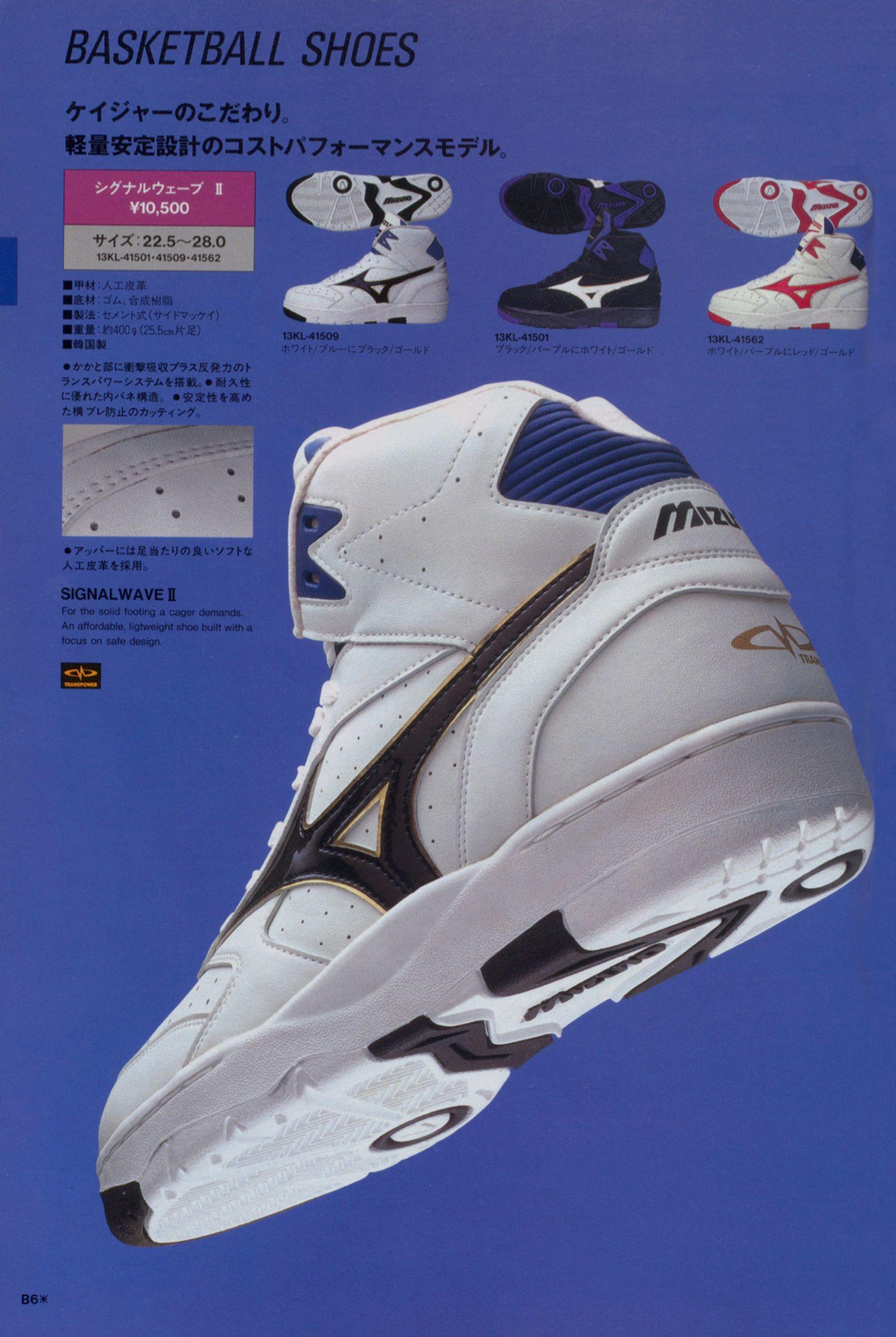 mizuno-catalogue-00028