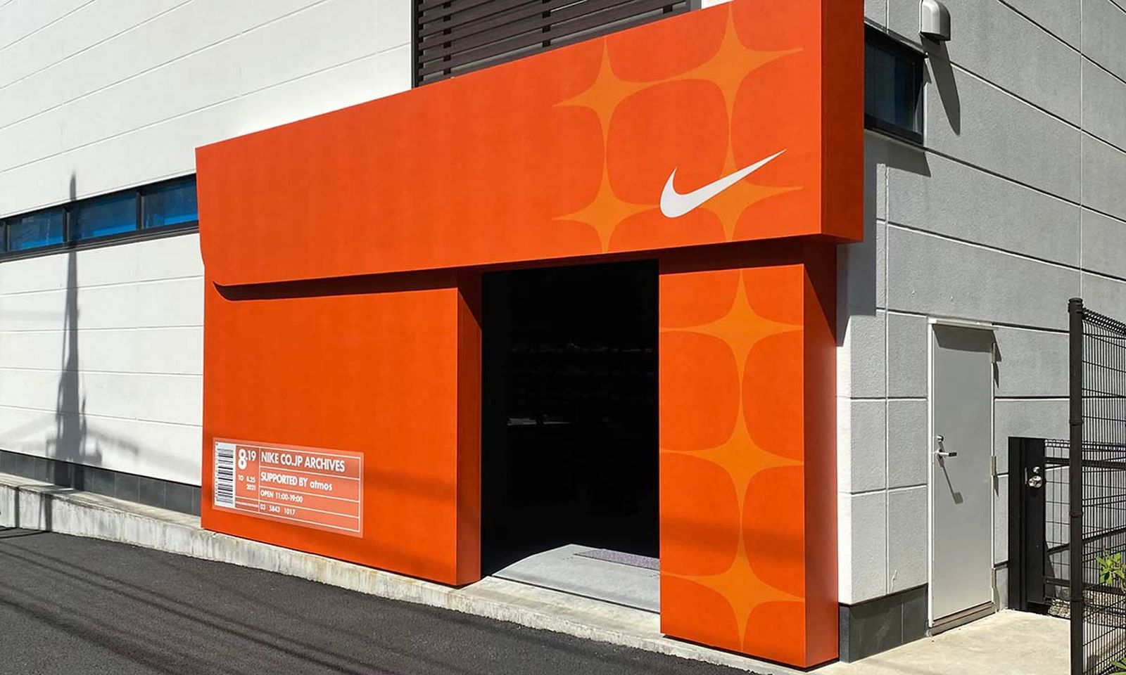 atmos-nike-co-jp-archives- (1)