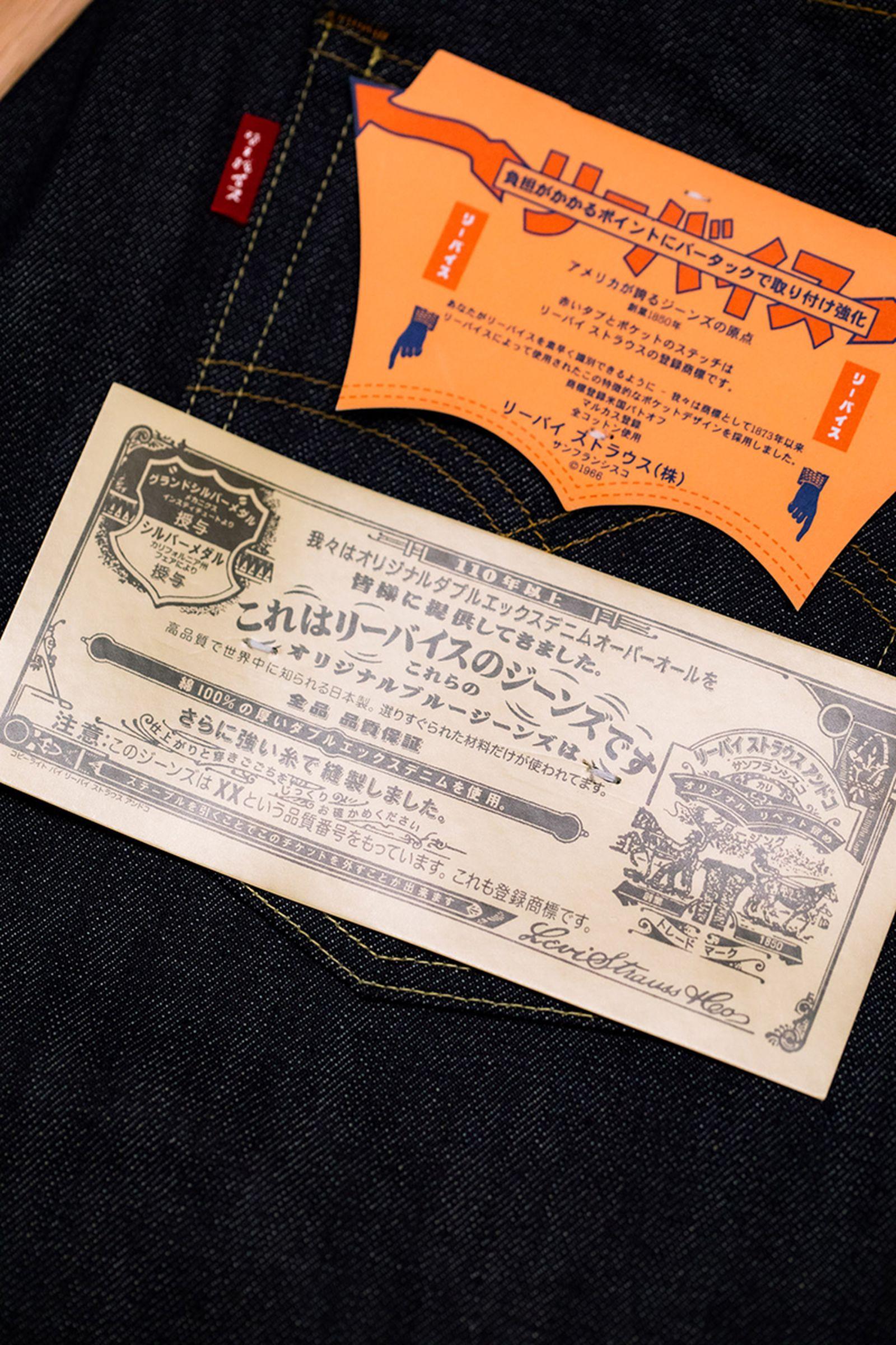 levis 501 jean harajuku store Levi's