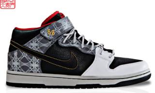 "Nike SB x Fly x Triumvir ""Beijing"" Dunk Mid"