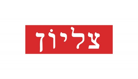 Hebrew Clothing Store