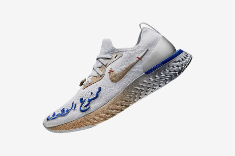 This Nike Epic React Is Limited to Just 30 Pairs Worldwide 832ca493f