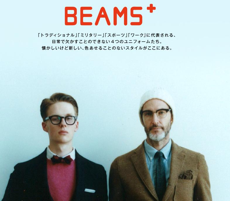 beams-fw12