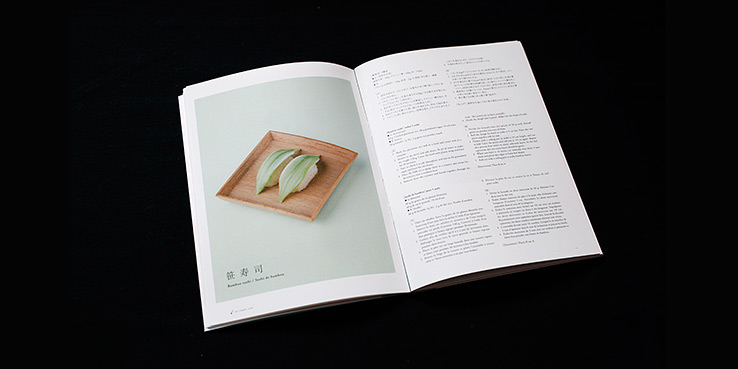 saji-wagashi-issue-2012-