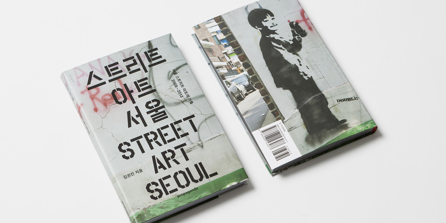 street-art-seoul-book-2014-00