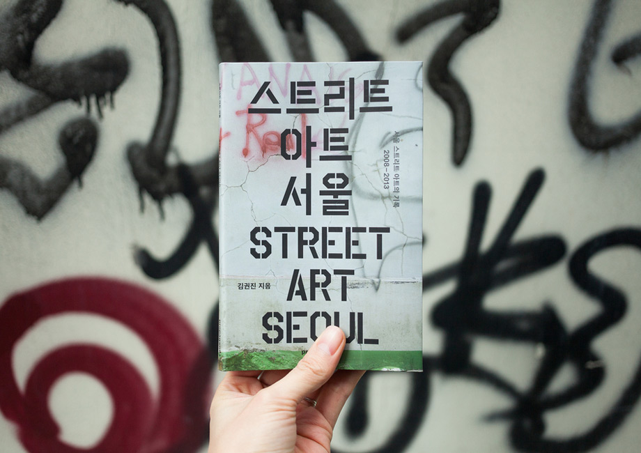 street-art-seoul-book-2014-08