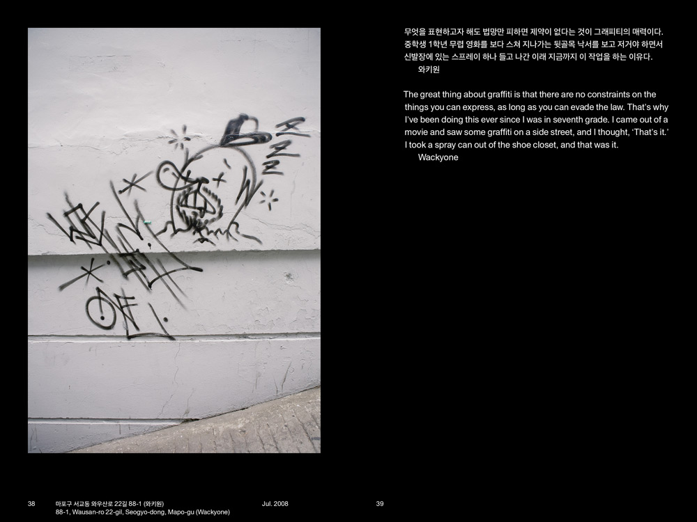 street-art-seoul-book-2014-09